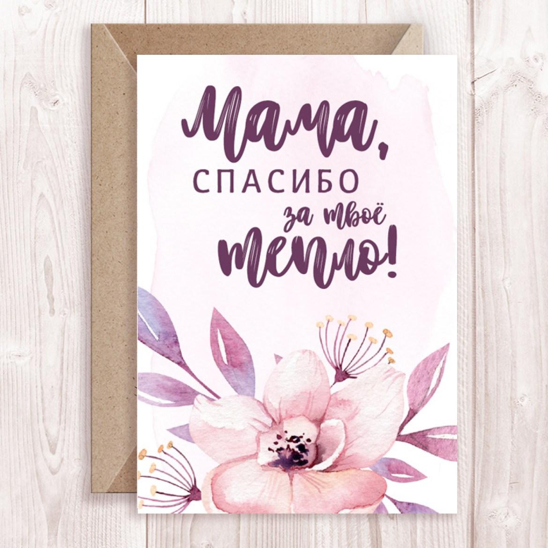 Днем, картинка спасибо мамочка за все