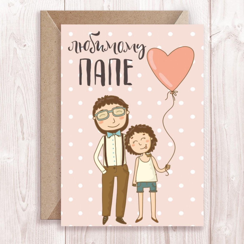Поздравительная открытка с днем рождения своими руками папе от дочки