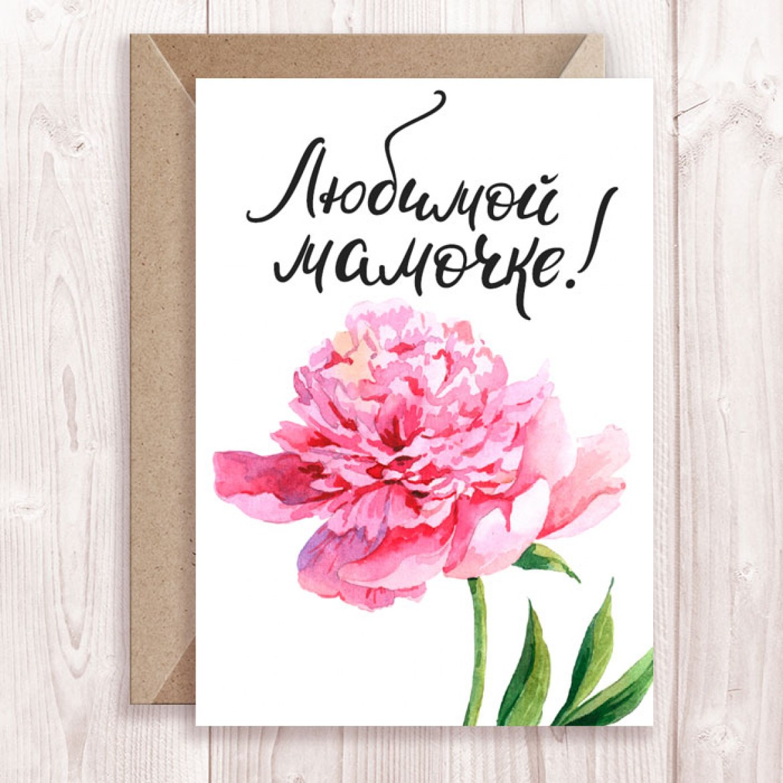Днем, открытка к 8 марта пионы для любимой мамы