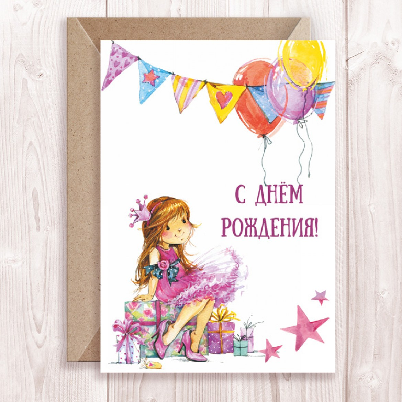 Поздравления с днем рождения девочке - картинки (30 открыток) 70