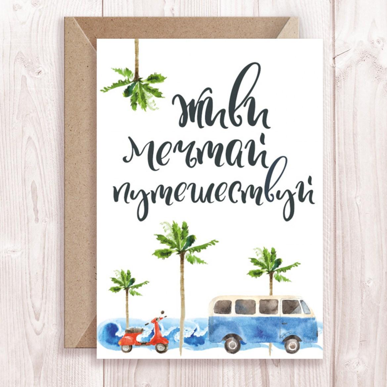 Текст открытки из путешествия самому себе