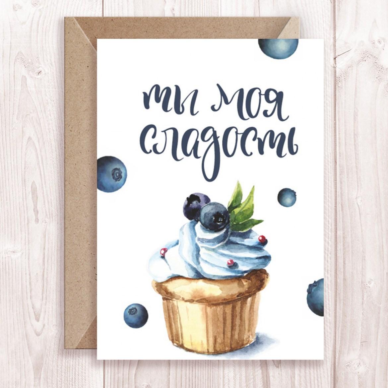 Для открытки, моя сладкая открытки